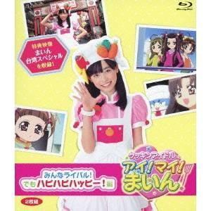 種別:Blu-ray 発売日:2012/03/21 説明:解散?スリースター/こんにちは!ちっちゃな...