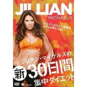 ジリアン・マイケルズの新30日間集中ダイエット...の関連商品5