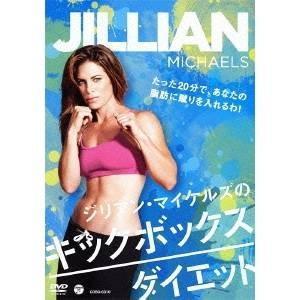 ジリアン・マイケルズのキックボックス・ダイエット 【DVD】