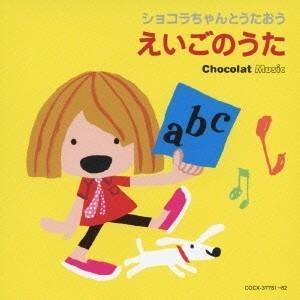 【送料無料】 たのしい英語の歌 USED キャシー&カレン [Audio CD]
