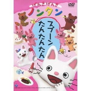 種別:DVD 発売日:2013/04/24 説明:解説 元気いっぱいノンタンが 絵本から飛び出してみ...