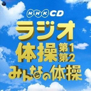 (教材)/実用ベスト ラジオ体操 第1・第2/...の関連商品4