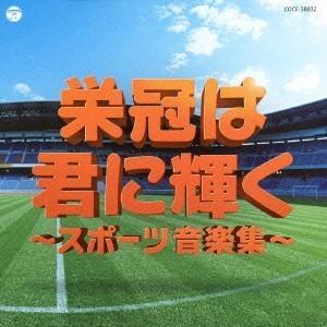 種別:CD 発売日:2013/05/22 収録:Disc.1/01.栄冠は君に輝く (行進曲) 【全...