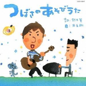 鈴木翼/つばさのあそびうた 【CD】|esdigital