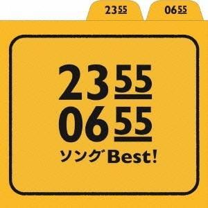 (キッズ)/2355 0655 ソングBest! 【CD】