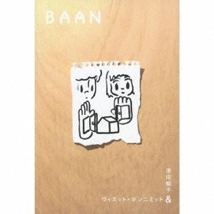 原田郁子&ウィスット・ポンニミット/Baan (初回限定) 【CD+DVD】
