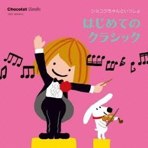 (キッズ)/ショコラちゃんといっしょ はじめてのクラシック 【CD】|esdigital