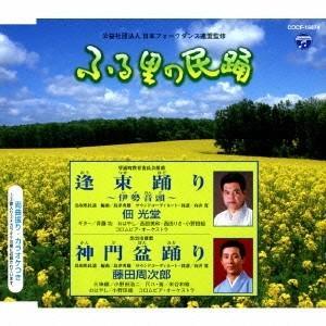 佃光堂/藤田周次郎/逢束踊り〜伊勢音頭〜/神門盆踊り 【CD】