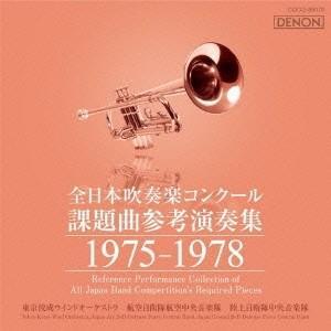 (クラシック)/全日本吹奏楽コンクール課題曲参考演奏集 1975-1978 【CD】|esdigital