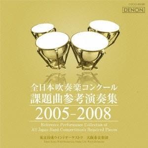 (クラシック)/全日本吹奏楽コンクール課題曲参考演奏集 2005-2008 【CD】|esdigital