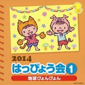 (教材)/2014 はっぴょう会 1 地球ぴょんぴょん 【CD】