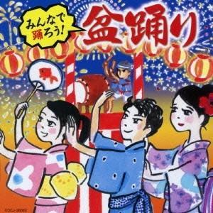 (伝統音楽)/みんなで踊ろう!盆踊り 【CD】|esdigital