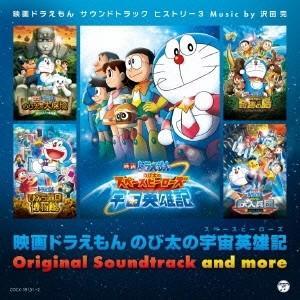 種別:CD 発売日:2015/06/24 収録:Disc.1/01.漂流する宇宙船 (のび太の宇宙英...