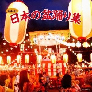 (伝統音楽)/総振付 日本の盆踊り集 【CD】