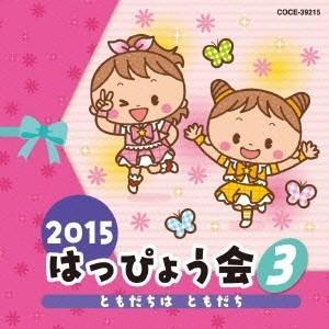 種別:CD 発売日:2015/07/29 収録:Disc.1/01.Lovely Party Col...