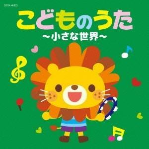(キッズ)/こどものうた〜小さな世界〜 【CD】|esdigital