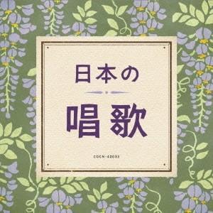 (童謡/唱歌)/日本の唱歌 【CD】