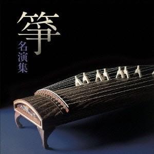 (伝統音楽)/箏名演集 【CD】