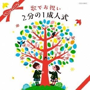 (キッズ)/コロムビアキッズ 歌でお祝い 2分の1成人式 【CD】|esdigital