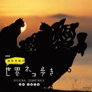 高野正樹/NHK 岩合光昭の世界ネコ歩き|オリジナル・サウンドトラック 【CD】