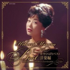 美空ひばり/美空ひばりベスト 洋楽編 HIBARI SINGS WORLD STANDARDS 【CD】|esdigital