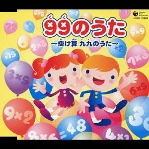 (教材)/99のうた 〜掛け算 九九のうた〜 【CD】|esdigital