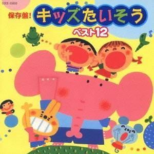 (キッズ)/保存盤! キッズたいそう ベスト12 【CD】|esdigital