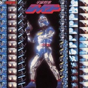 (オリジナル・サウンドトラック)/宇宙刑事シャイダー 音楽集 【CD】|ハピネットオンラインPayPayモール
