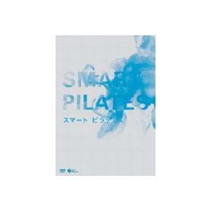 スマート ピラティス 【DVD】