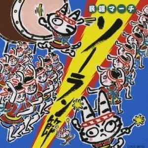 (伝統音楽)/民謡マーチ ソーラン節 【CD】|esdigital