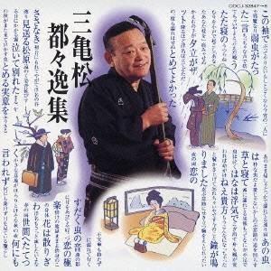 種別:CD 発売日:2004/08/25 収録:Disc.1/01. この袖で 〜 弱虫がたった一言...