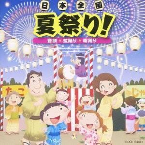 (教材)/日本全国 夏祭り! 音頭*盆踊り*総踊り 【CD】