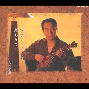 大川栄策/古賀メロありて、我ありて… 【CD】
