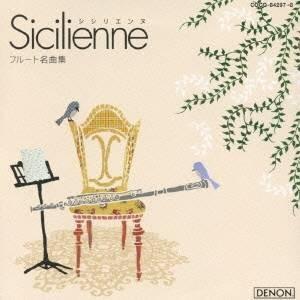 (クラシック)/シシリエンヌ〜フルート名曲集〜 【CD】|esdigital