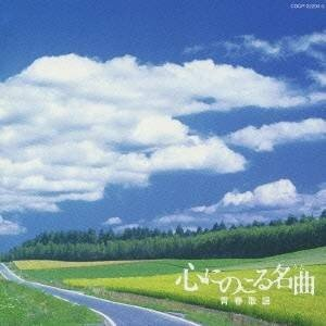 (オムニバス)/心にのこる名曲 青春歌謡 【CD】