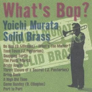 村田陽一/ソリッド・ブラス/What's Bop? 【CD】
