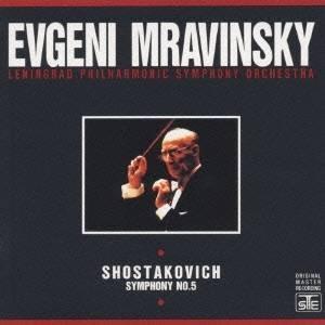 エフゲニー・ムラヴィンスキー/ショスタコーヴィチ:交響曲第5番「革命」 【CD】