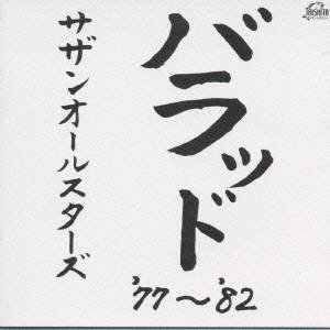 サザンオールスターズ/バラッド '77〜'82 【CD】