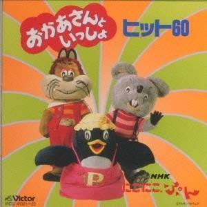 (キッズ)/TWIN BESTNHKにこにこぷん「おかあさんといっしょ」ヒット60 【CD】