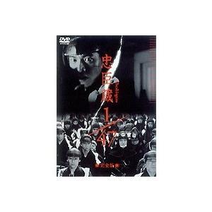 忠臣蔵1/47 完全版 【DVD】