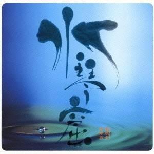 (BGM)/自然音 水琴窟 【CD】