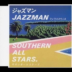 サザンオールスターズ/ジャズマン(JAZZ MAN) 【CD】 esdigital