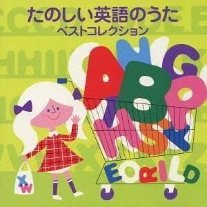 (キッズ)/たのしい英語の歌 ベストコレクション 【CD】 esdigital