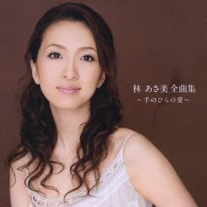 種別:CD 発売日:2006/10/18 収録:Disc.1/01. 涙 かくして (4:28)/0...