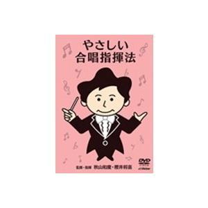 やさしい合唱指揮法 【DVD】|esdigital