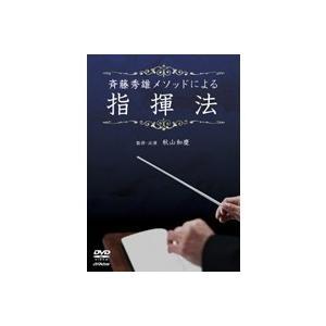 斉藤秀雄メソードによる 指揮法 【DVD】