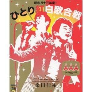 桑田佳祐 Act Against AIDS 2008 『昭和八十三年度!ひとり紅白歌合戦』 【Blu-ray】