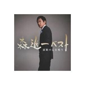 森進一/森進一ベスト ≪演歌の心を唄う≫ 【CD】