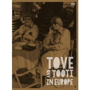 トーベとトゥーティの欧州旅行 【DVD】