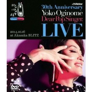 荻野目洋子/30th Anniversary LIVEディア...